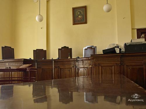Αίθουσα Δικαστηρίων