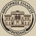 Δικηγορικός Σύλλογος Τρίπολης